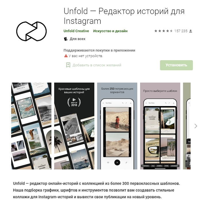 Unfold – Story Creator
