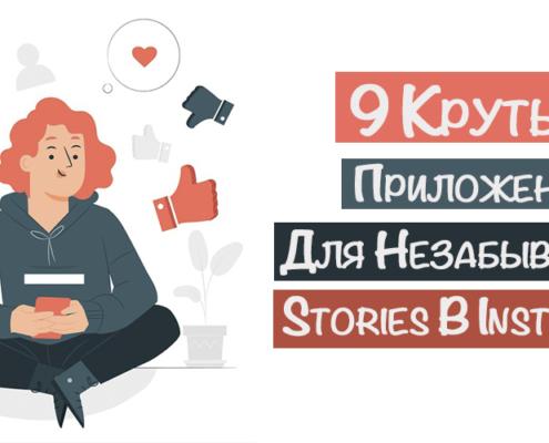 Приложения Для Stories
