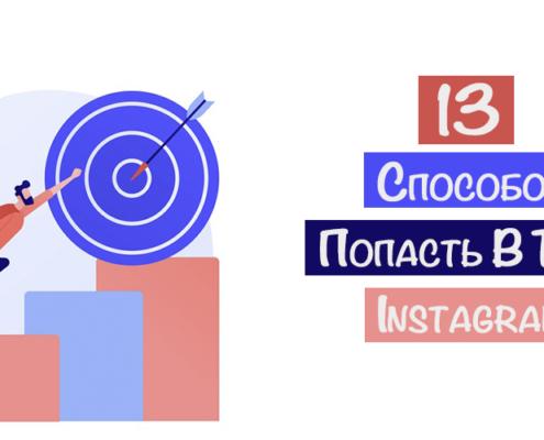 ТОП Инстаграм