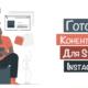 контент-план для Сторис