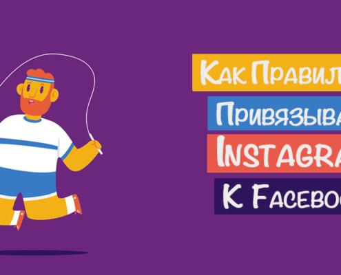 привязать Инстаграм к Фейсбуку