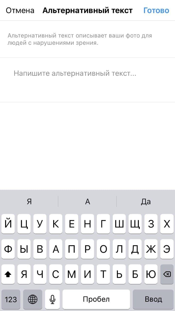 фото в инстаграм