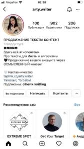 контент-в-инстаграм