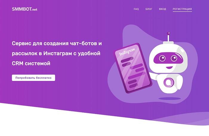 SMMBOT.net