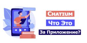 Chatium