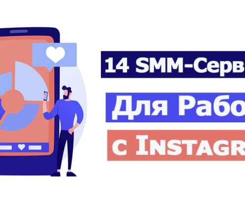 SMM-сервисы