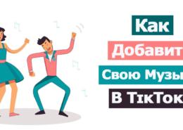 Музыка В TikTok