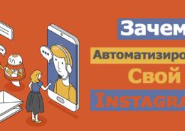 автоматизация Инстаграм